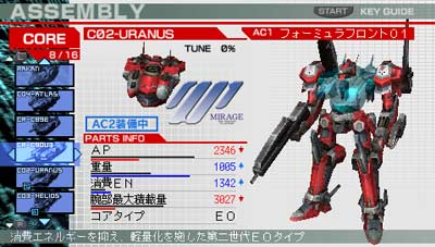 Armored Core Formula Front SS2.jpg